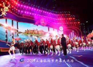 Shanghai Tourism Festival